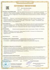 Сертификат EAC на проращиватели Tribest 2018-2021