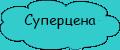 Суперцена
