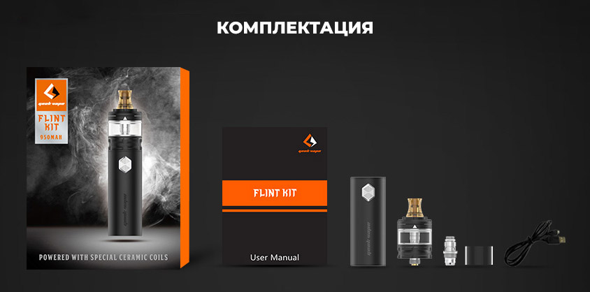 Geekvape Flint Kit