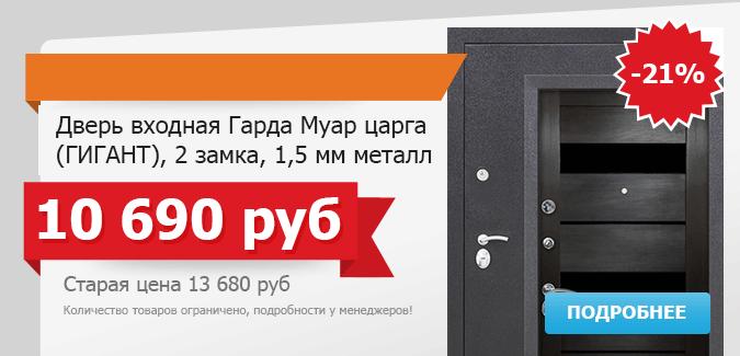 Гигант двери Екатеринбург - Дверь Гарда