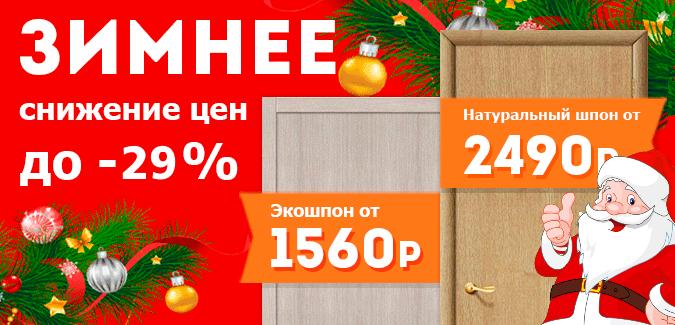Гигант двери Зеленоград - Снижение цен на экошпон и шпон