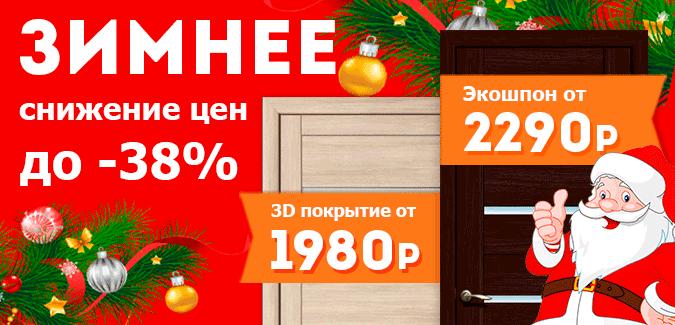 Гигант двери Екатеринбург - Снижение цен на экошпон и 3D