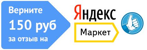 Скидка за отзыв на Яндекс.Маркете!