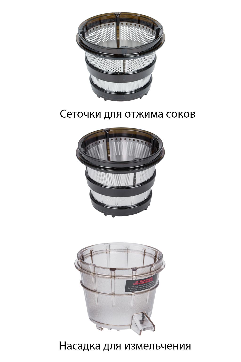 Отличия насадки для измельчения от сеточки для отжима