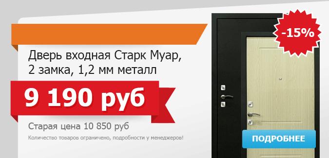 Гигант двери Екатеринбург - Дверь Старк