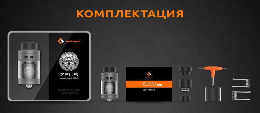 Комплектация Geekvape Zeus RTA