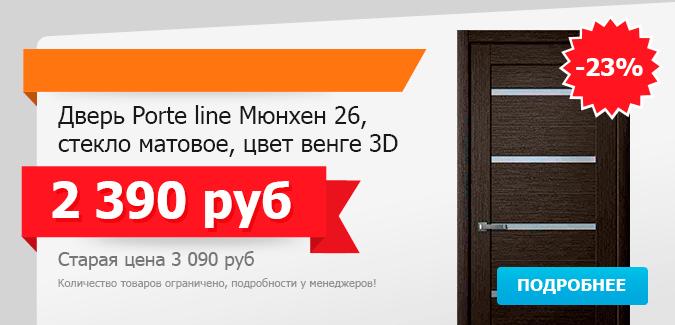 Гигант двери Барнаул - Дверь Porte Line