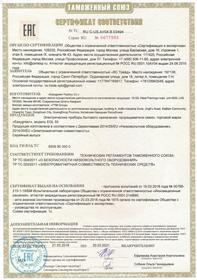 Сертификат EAC на проращиватели EasyGreen 2018-2021