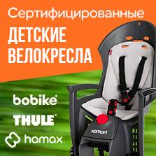 Детские велокресла - большой магазин