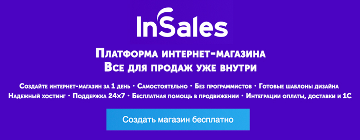 Создайте интернет-магазина за 1 день - все для продаж уже внутри