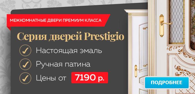 Гигант двери Екатеринбург - Дверь Prestigio