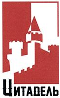 Логотип производителя Цитадель