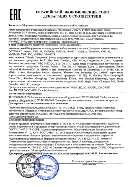 Сертификат EAC на блендеры Vitamix 2018-2019