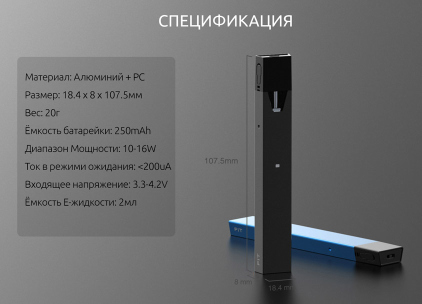 Спецификация SMOK FIT Kit
