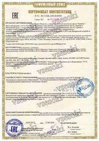 Сертификат на блендеры L'equip 2015-2016