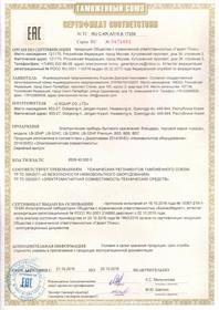 Сертификат на блендеры L'equip 2016-2018