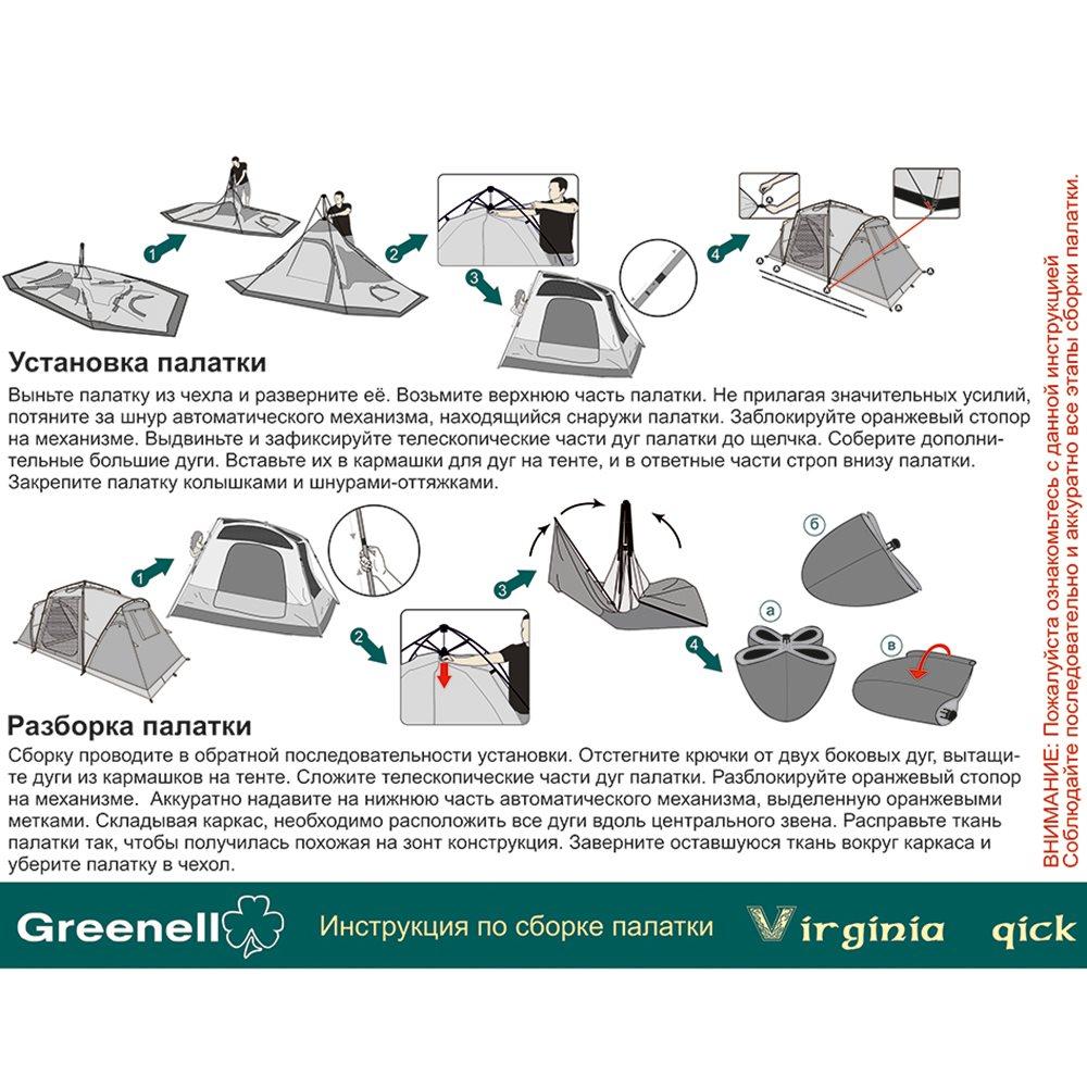 Инструкция к палатке Виржиния 4 квик