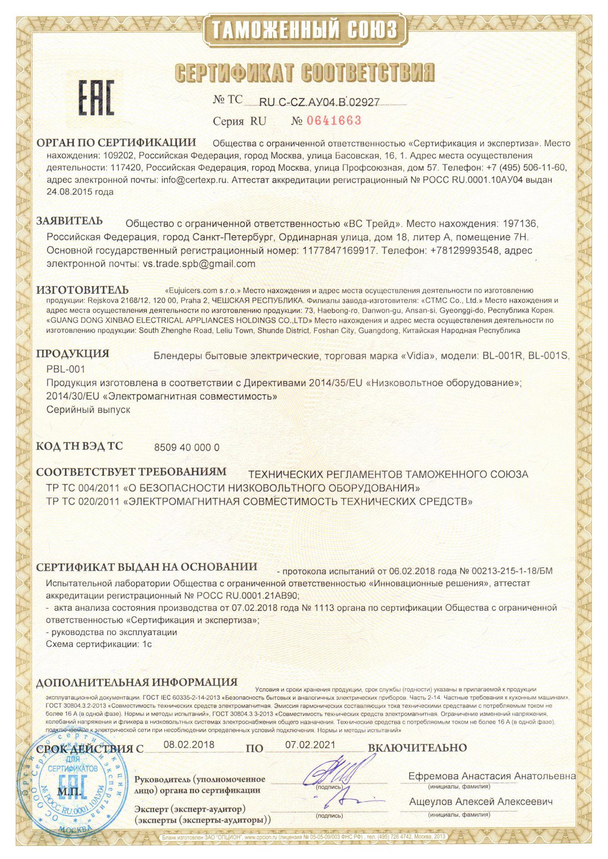 Сертификат на дегидраторы Tribest 2015–2016